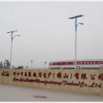 Coca Cola Factory, Foshan